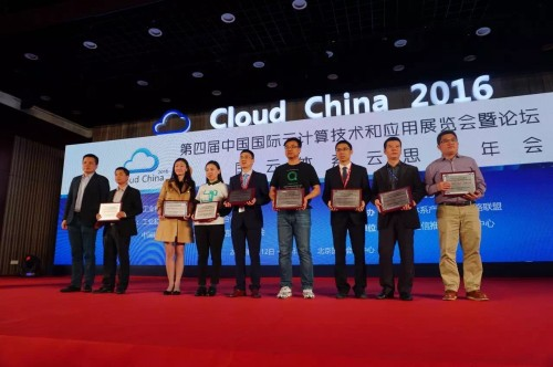 Cloud China 2016 颁奖典礼