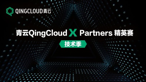 Qingcloud X Partners 精英赛技术季