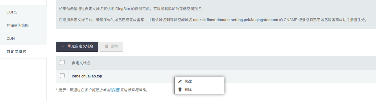 user-defined-domain-2