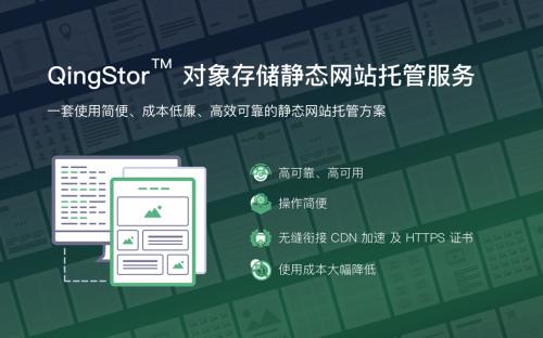 170224【新闻稿】青云QingCloud推出静态网站托管服务 极大降低运营成本